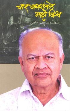 Char Nagaratale Maze Vishwa