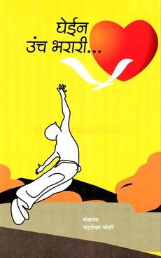 Ghein Unch Bharari