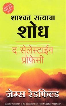 Shashwat Satyacha Shodh