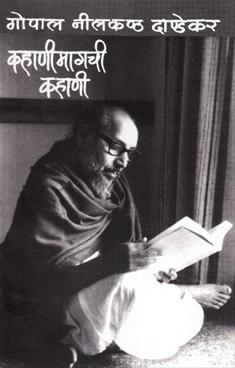 Kahani Magachi Kahani
