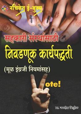 Sahakari Sansthansathi Nivadnuk Karypadhhati