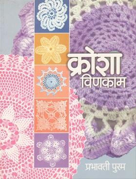 Krosha Vinkam