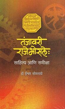 Tanjavari Raje Bhosale