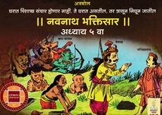 Navnath Bhaktisar Adhyay 5 Va