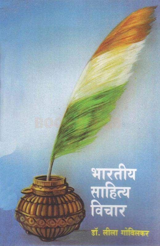 भारतीय साहित्य विचार