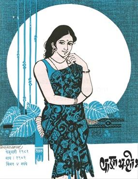 वाङ्मय शोभा ( फेब्रुवारी १९८१ )