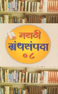 Marathi Granthsampada 08