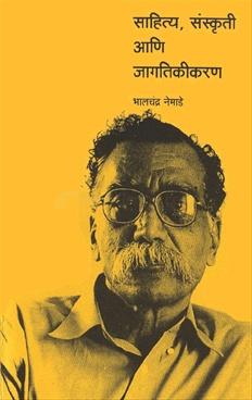 Bookganga creation publication distribution sahitya sanskruti ani jagtikikaran fandeluxe Images