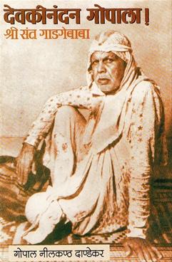 Devakinandan Gopala