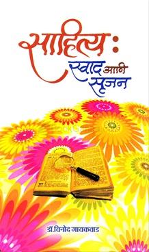 Sahitya: Swad Aani Srujan