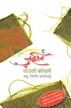 The Jahir