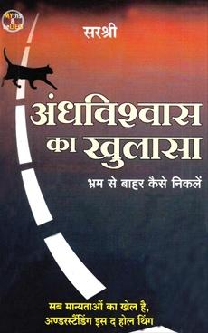 Andhvishwas Ka Khulasa