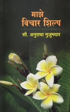 Maze Vichar Shilp