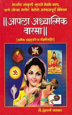 Aapla Adhyatmik Varasa