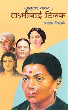 Maharashtrachya Panchakanya Laksmibai Tilak