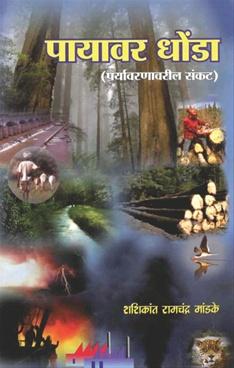 Payavar Dhonda