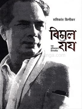 Bimal Roy Ek Pratibhavant Digdarshak
