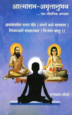 Aatmaram - Amrutanubhav