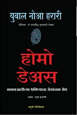 Homo Dues (Marathi)