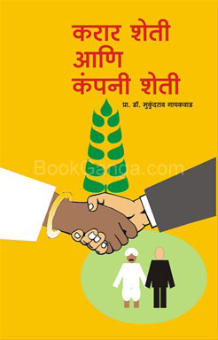 Karar Sheti Ani Company Sheti