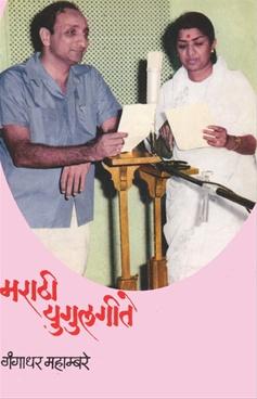 Marathi Yugulgite
