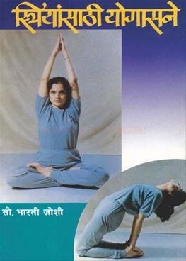 Striyansathi Yogasane