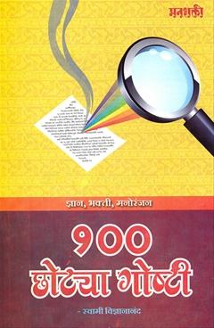 100 Chotya Goshti