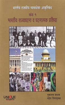 Bharatiy Rajyaghatna Va Ghatnatmak Prakriya Khand 1