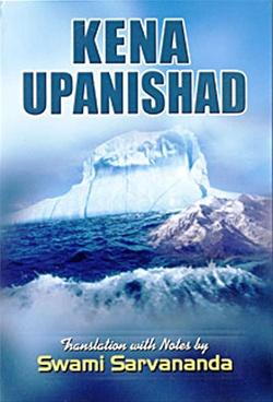Kena Upanishad by Swami Sarvananda