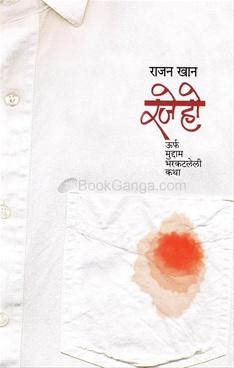 Raje Ho