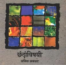 Chhandanvishayi