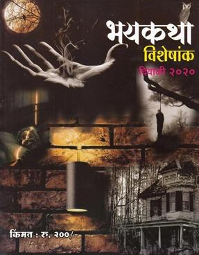 Bhaykatha Diwali 2020