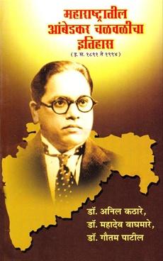 Maharashtratil Aambedkar Chalvalicha Itihas
