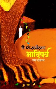 C. T. Khanolkar Aadiparv