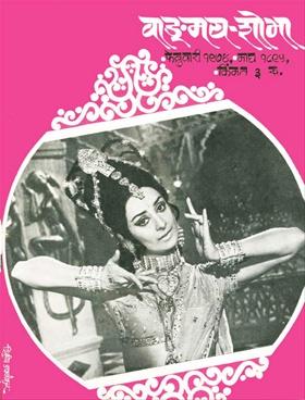 वाङ्मय शोभा ( फेब्रुवारी १९७४ )