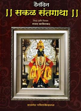 Dainandin Sakal Santgatha