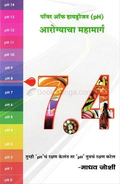 Bookganga creation publication distribution buy book add to cart arogyacha mahamarg 74 fandeluxe Images