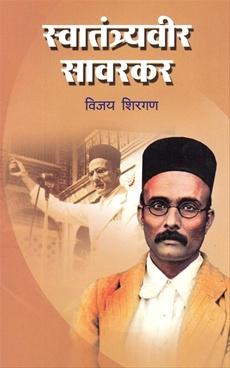 Swatyantraveer Savarkar