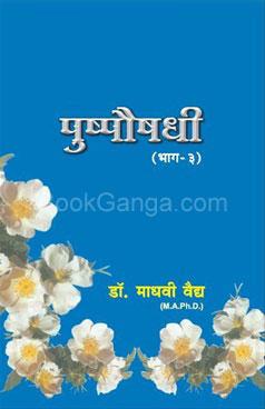 Pushpoushadhi Part 3