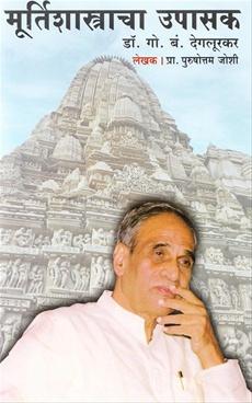 Murtishastracha Upasak - Dr. G. B. Devlurkar