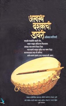 Aswastha Dashakachi Diary