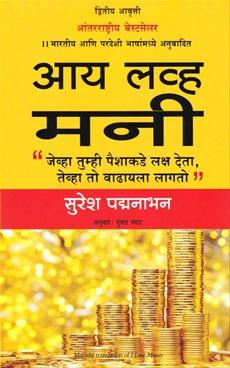 I Love Money ( Marathi )