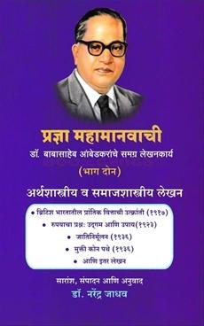 Pradnya Mahamanvachi Bhag-2