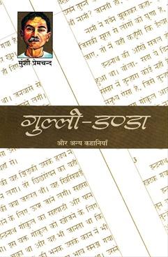 Gulli - Danda Aur Anya Kahaniya