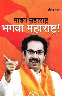 Maza Maharashtra Bhagva Maharashtra !