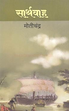 Sarthavah