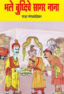 Bhale Buddhiche Sagar Nana
