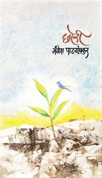 Chhori