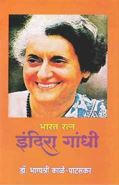 Bharat Ratna Indira Gandhi