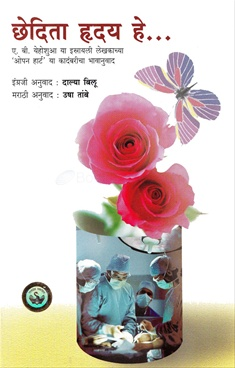 Chhedita Hrudaya He